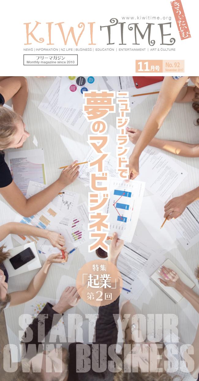 雑誌まるごと(2017年11月号)