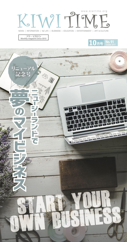 雑誌まるごと(2017年10月号)