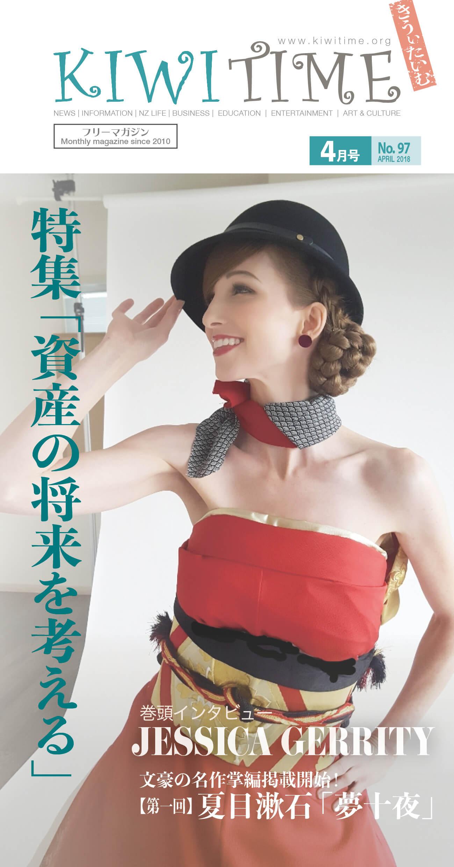 雑誌まるごと(2018年4月号)