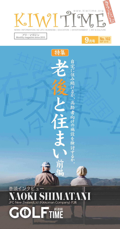 雑誌まるごと(2018年9月号)