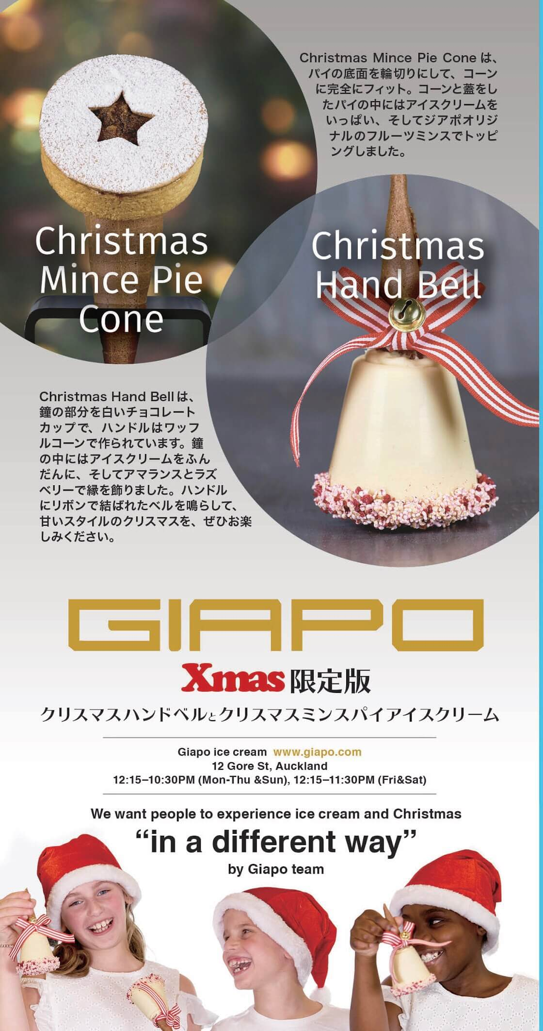 Christmas in a different way with Giapo's Ice cream