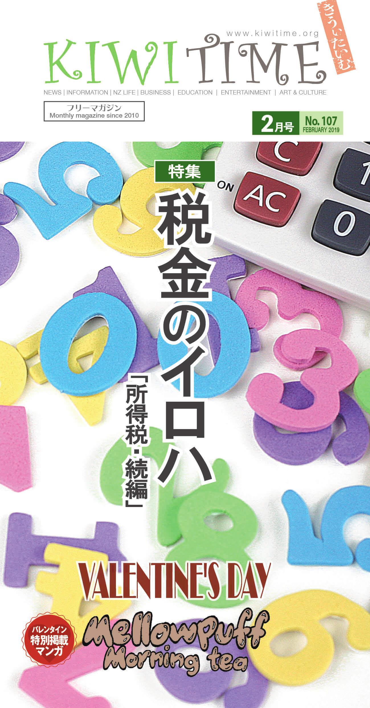 雑誌まるごと(2019年2月号)