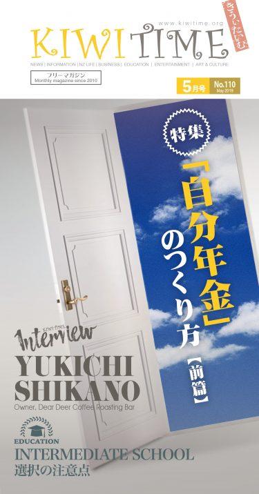 雑誌まるごと(2019年5月号)