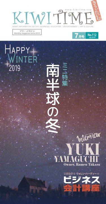 雑誌まるごと(2019年7月号)