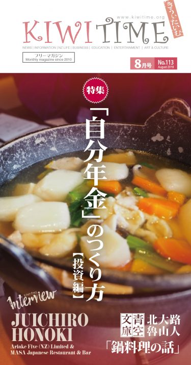 雑誌まるごと(2019年8月号)