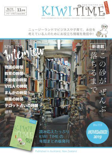 雑誌まるごと(2019年11月号)