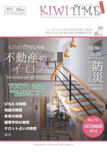 雑誌まるごと(2019年12月号)