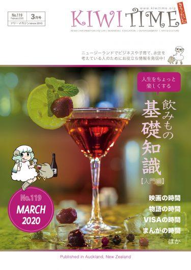 雑誌まるごと(2020年3月号)