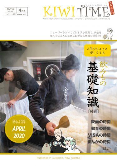 雑誌まるごと(2020年4月号)
