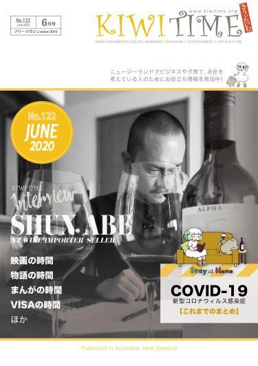 雑誌まるごと(2020年6月号)