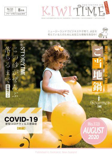 雑誌丸ごと(2020年8月号)